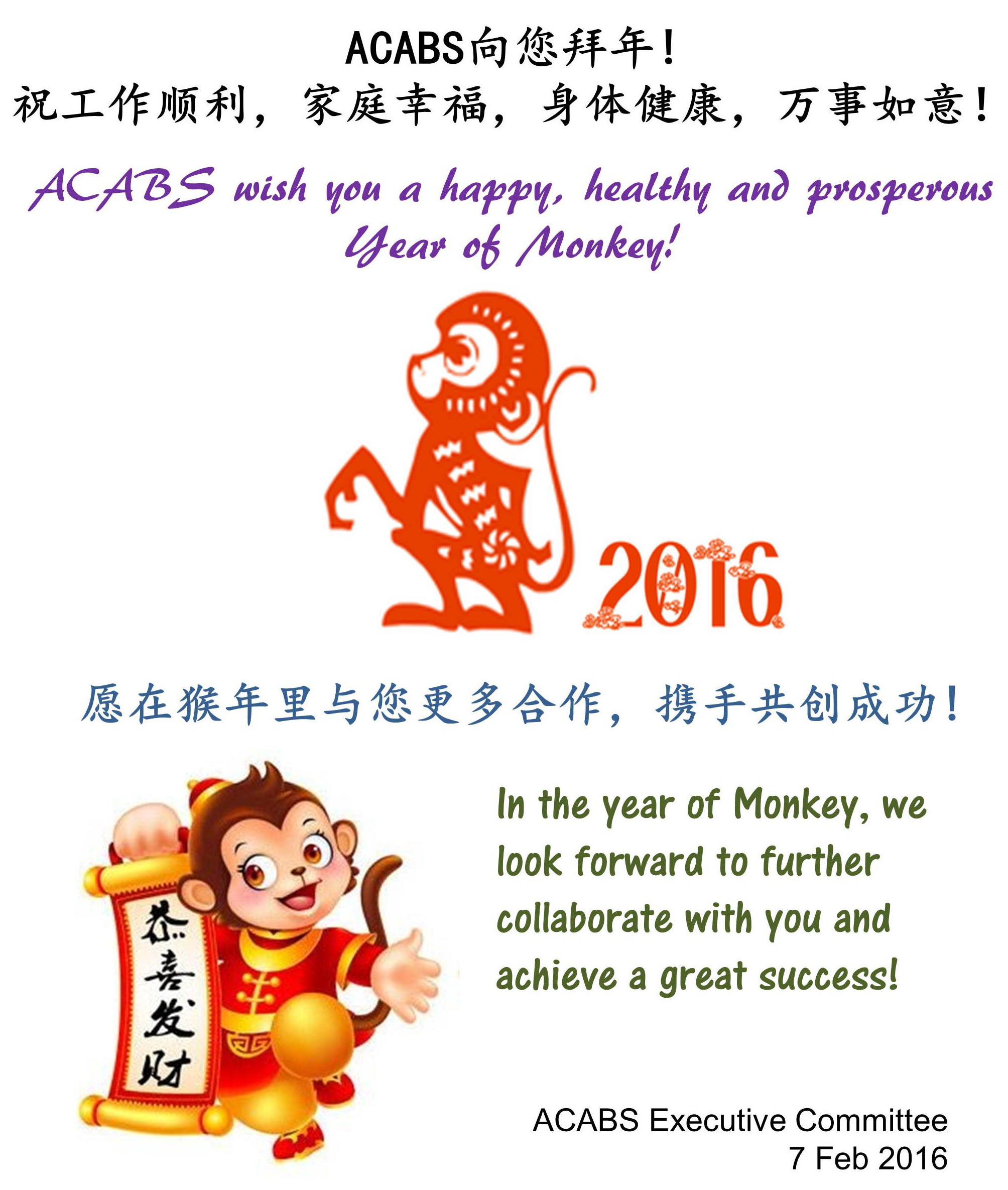 Chinese New Year Greeting Card 2016 2